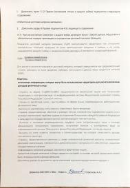 Изменения в правила предоставления микрозайма от 30 сентября 2019 года