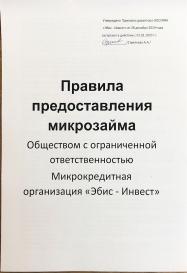 Правила предоставления микрозайма от 28 декабря 2019 года