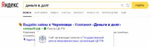 Яндекс начал помечать легальные МФО специальным значком в поисковой выдаче