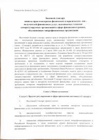 Базовый стандарт защиты прав и интересов физических и юридических лиц